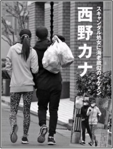 今市隆二の彼女と西野カナ