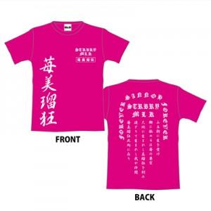 苺美瑠狂 Tシャツ