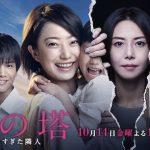 岩田剛典ドラマ『砂の塔』10月~出演!キャスト、あらすじ、役柄など解説!