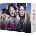 『砂の塔』DVD予約方法!特典、最安値など全話BOX情報まとめ!
