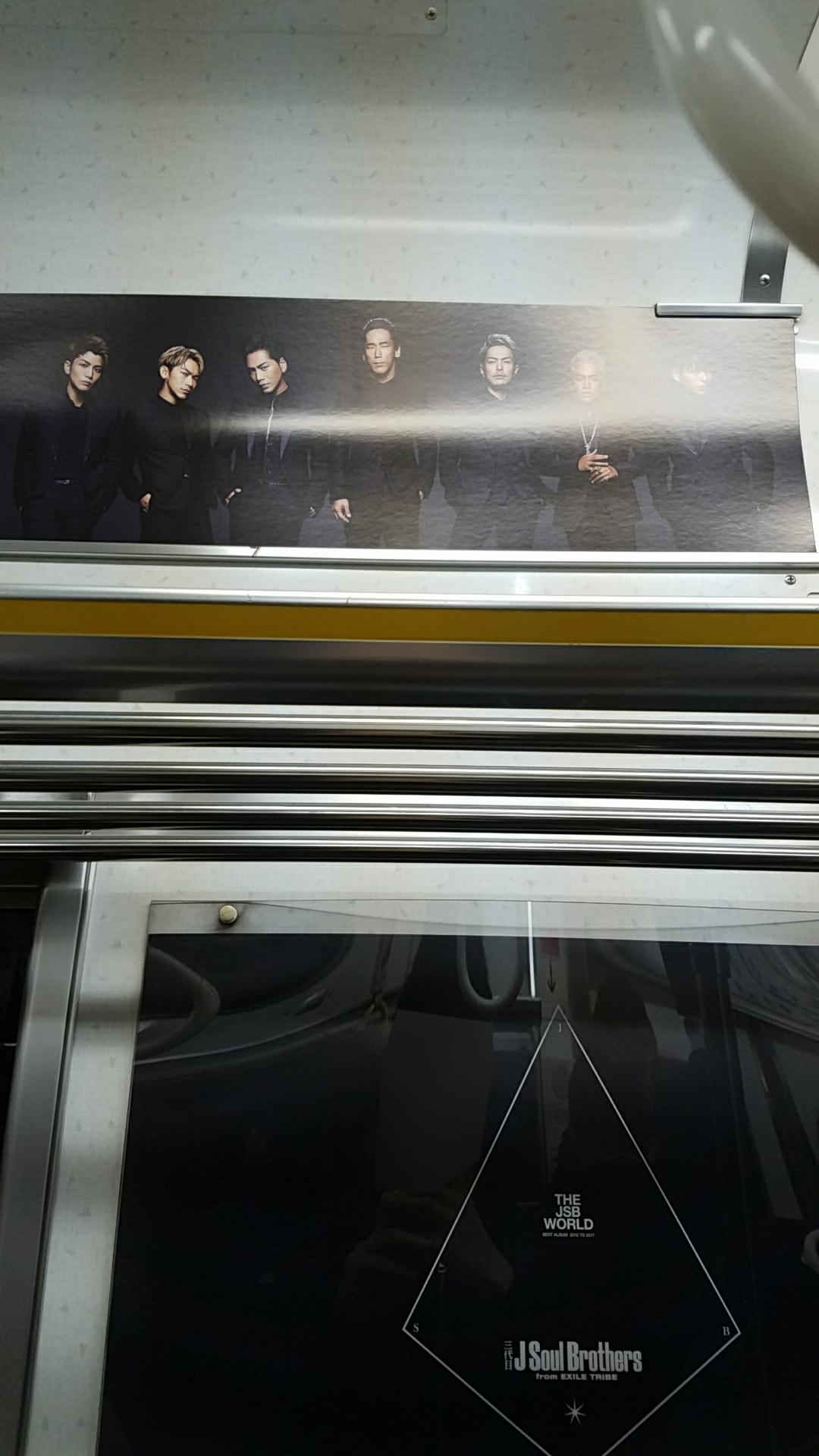 三代目JSB電車広告2
