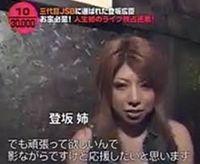 登坂広臣の姉