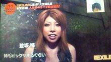 登坂広臣の姉2