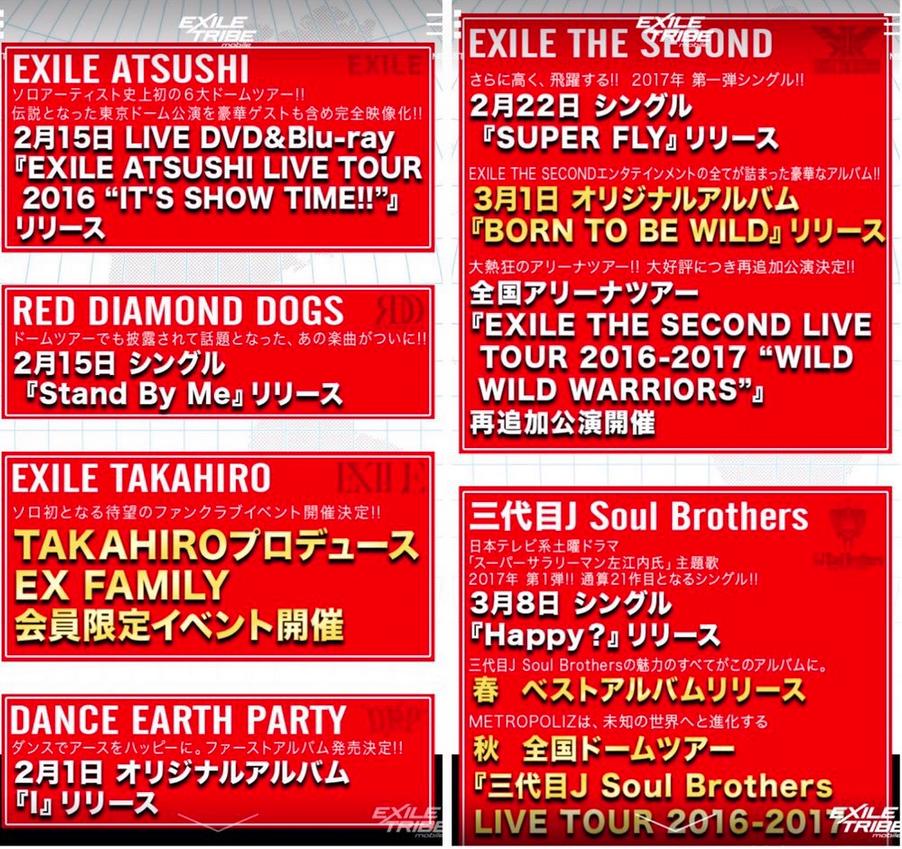 三代目ライブ2016-2017