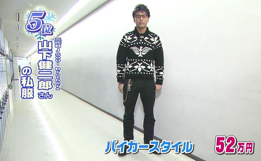 山下健二郎の私服ファッション6