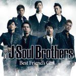 三代目J Soul Brothersのデビュー日はいつ?結成日のエピソードも!