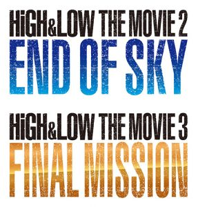 high-low-the-movie-2-3