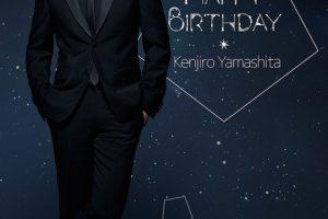 山下健二郎 誕生日