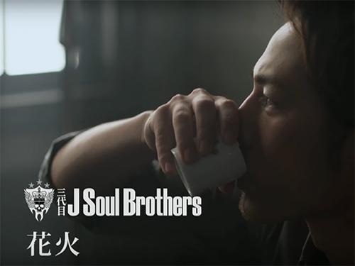 三代目JSB 花火 歌詞 フル動画PV
