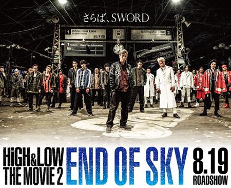 high low映画 sword地区メンバー集合ビジュアル