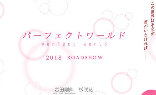 岩田剛典 映画 パーフェクトワールド