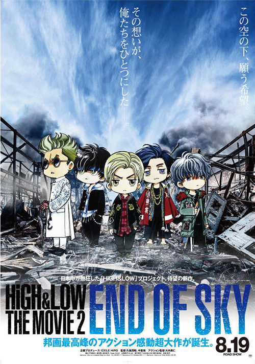 HiGH LOW g-sword版ポスター