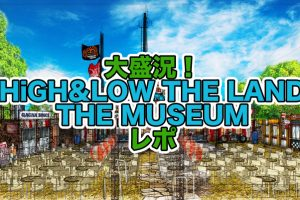 highlow-the-land-the-museum