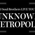 三代目ライブ2017『UNKNOWN METROPOLIZ』日程解禁!ライブビューイング、追加公演、チケット予約など全情報!