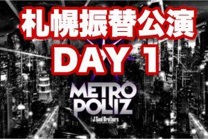三代目ライブ2017 メトロポリス Metropoliz 北海道 札幌振替公演