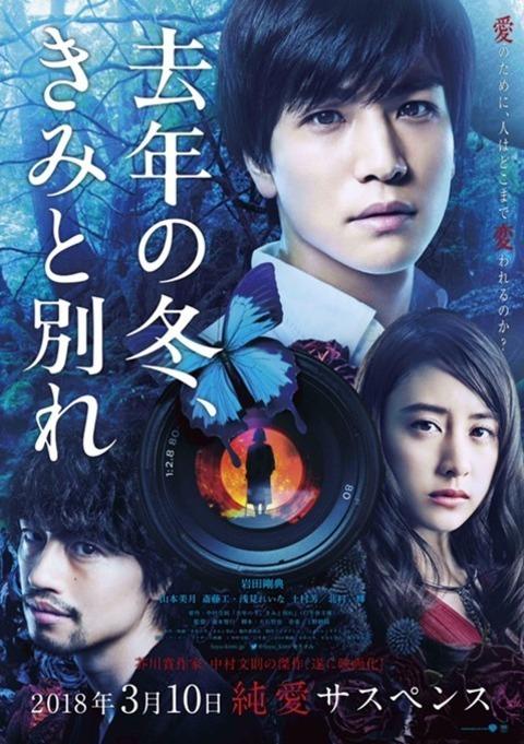 去年の冬、きみと別れ 岩田剛典 映画