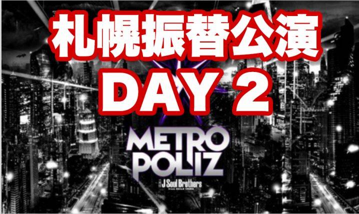 三代目ライブ2017 メトロポリス Metropoliz 北海道 札幌振替公演 2