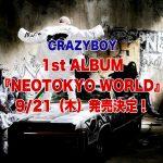 CRAZYBOYアルバム『NEOTOKYO WORLD』予約案内!特典、最安値など徹底検証!