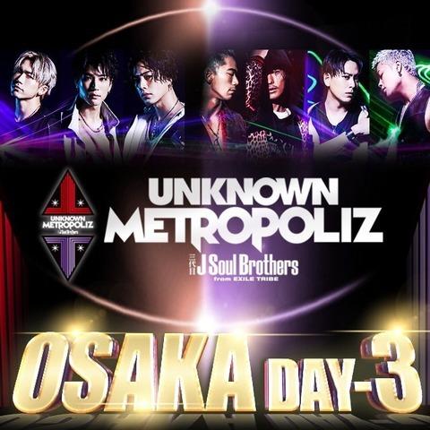 三代目JSB ライブ 2017 UNKNOWN METROPOLIZ 大阪 セトリ レポ 3
