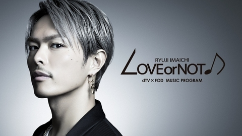 今市隆二 love or not 音楽番組 dtv fod