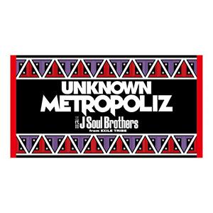 三代目JSB ライブ2017 グッズ UNKNOWN METROPOLIZ ビーチタオル