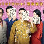 山下健二郎『漫画みたいにいかない。』ドラマあらすじ、キャスト、視聴方法、舞台情報、hulu配信など!