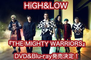 HIGH & LOW MIGHTY WARRIORS DVD 予約 価格比較