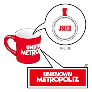 三代目JSB ライブ2017 グッズ UNKNOWN METROPOLIZ マグカップ