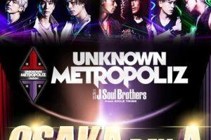 三代目JSB ライブ 2017 UNKNOWN METROPOLIZ 大阪 セトリ レポ 4