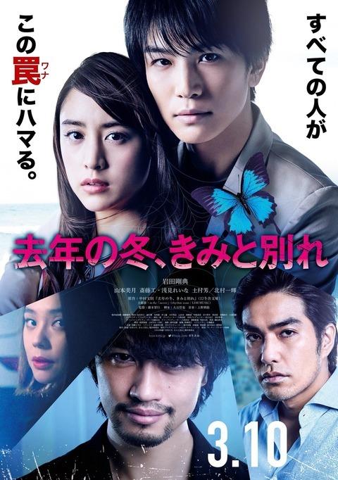岩田剛典 映画 去年の冬、君と別れ ポスター表紙