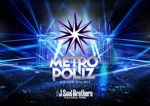 三代目J Soul Brothers METROPOLIZ 2016-2017 ライブDVD ジャケット写真