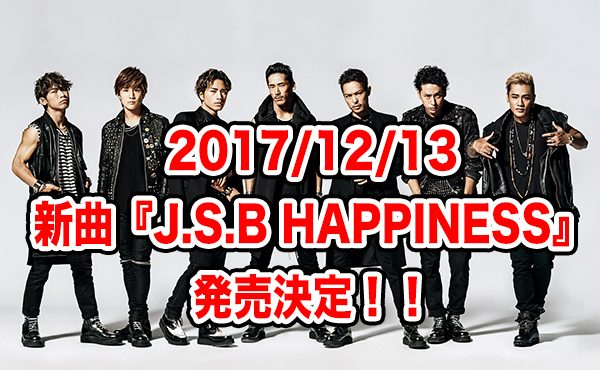三代目JSB 新曲2017 J.S.B. HAPPINESS 予約 価格比較