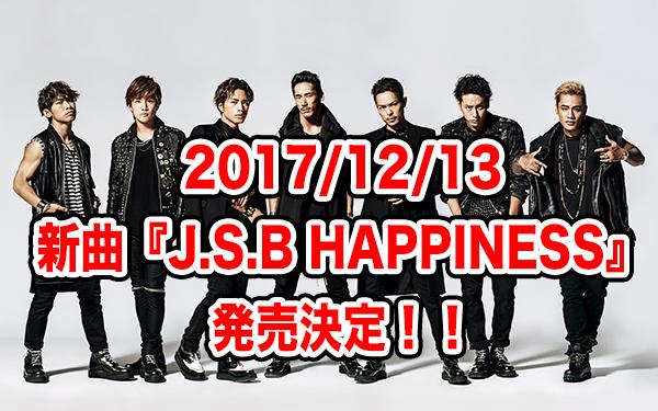 三代目 新曲『J.S.B. HAPPINESS』