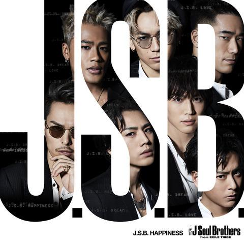 三代目JSB 新曲 J.S.B HAPPINESS ジャケット写真