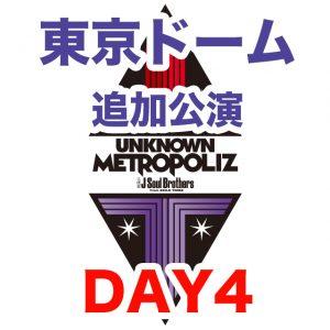 三代目JSB ライブ 2017 UNKNOWN METROPOLIZ 東京ドーム 追加公演 セトリ レポ 4