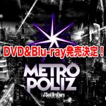三代目JSBライブDVD 『METROPOLIZ』予約方法!特典、最安値などまとめ【2016-2017ライブ】