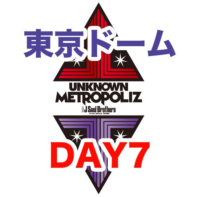 三代目JSB ライブ 2017 UNKNOWN METROPOLIZ 東京ドーム セトリ レポ 7
