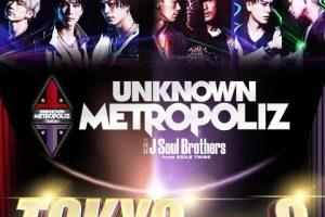 三代目JSB ライブ 2017 UNKNOWN METROPOLIZ 東京ドーム 追加公演 セトリ レポ 8
