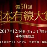 三代目JSB『第50回日本有線大賞』出演決定!日程、歌唱曲セトリは?