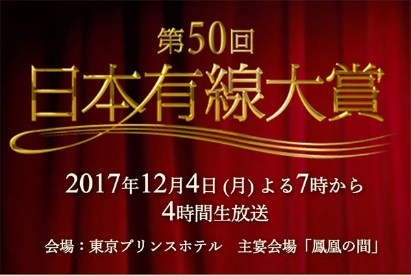三代目JSB『第50回日本有線大賞...
