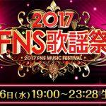 三代目JSB『2017FNS歌謡祭』出演決定!日程、歌唱曲セトリは?