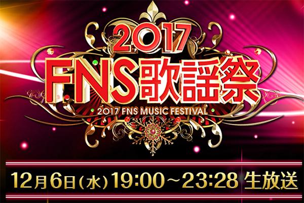 FNS歌謡祭 2017 三代目J Soul Brothers 三代目JSB