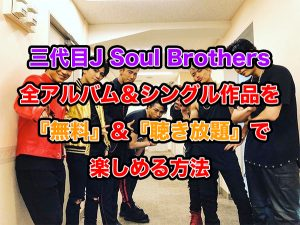 三代目J Soul Brothers 三代目JSB レコチョク 無料 聴き放題