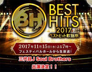 ベストヒット歌謡祭 三代目J Soul Brothers