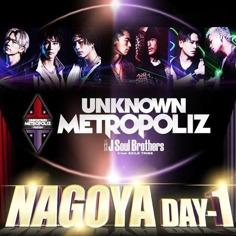 三代目JSB ライブ 2017 UNKNOWN METROPOLIZ 名古屋 ナゴヤドーム セトリ レポ 1