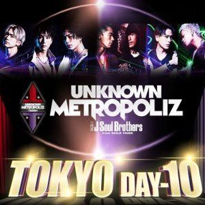 三代目JSB ライブ 2017 UNKNOWN METROPOLIZ 東京ドーム 追加公演 セトリ レポ 10 最終日