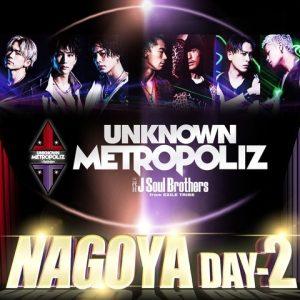 三代目JSB ライブ 2017 UNKNOWN METROPOLIZ 名古屋 ナゴヤドーム セトリ レポ 2