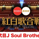 三代目JSB『紅白歌合戦2017』に出演決定!セトリは?過去の歌唱曲も振り返る