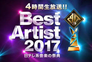 三代目JSB『BEST ARTIST 2017』出演 セトリ 観覧