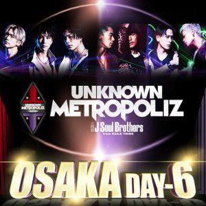 三代目JSB ライブ 2017 UNKNOWN METROPOLIZ 大阪 セトリ レポ 2 イメージ画像